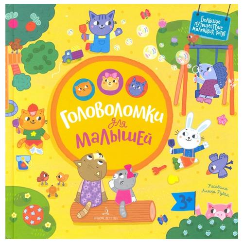 Купить Баканова Е.А. Большое путешествие маленьких котят. Головоломки для малышей , Бином Детства, Книги с играми