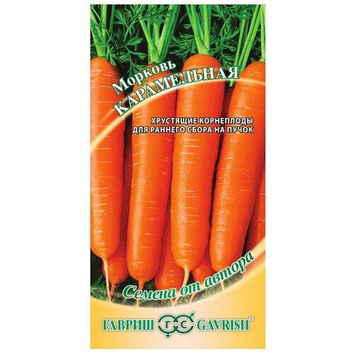 семена гавриш семена от автора морковь мармелад оранжевый 2 г 10 уп Семена Гавриш Семена от автора Морковь Карамельная 2 г, 10 уп.
