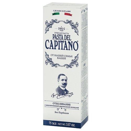 Зубная паста Pasta del Capitano 1905 Отбеливающая, 75 мл