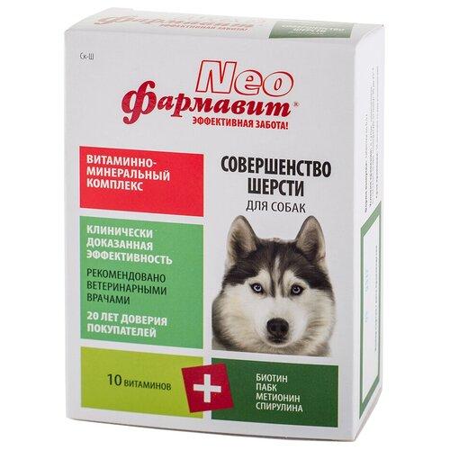 Витамины Фармавит Neo Витаминно-минеральный комплекс Совершенство шерсти для собак 90 таб.