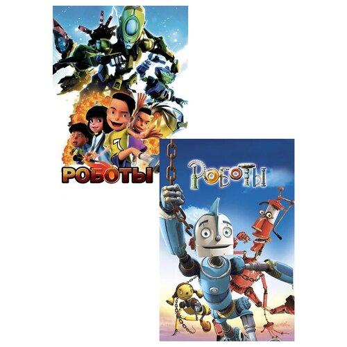 Роботы (2005) / Роботы (2013) (2 DVD)