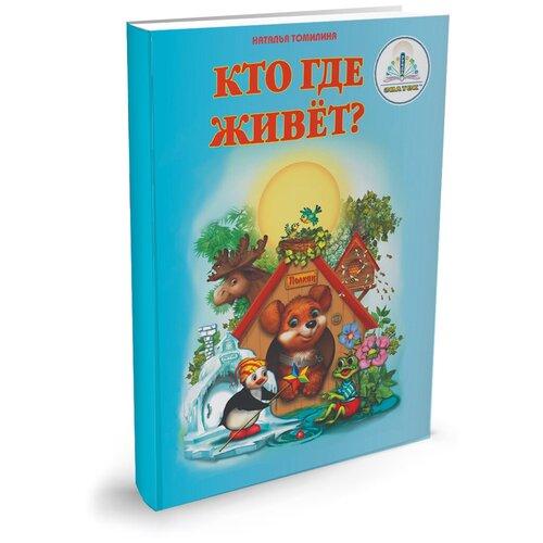 Купить Кто где живет? Книга для говорящей ручки Знаток, Обучающие материалы и авторские методики