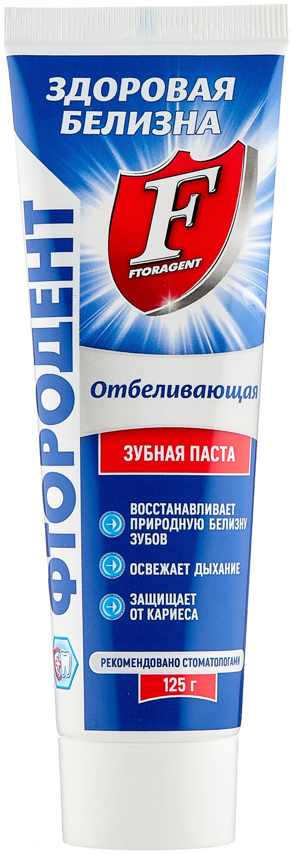 Стоит ли покупать Зубная паста Фтородент (Аванта) Отбеливающая, 125 г - 8 отзывов на Яндекс.Маркете