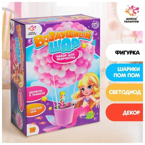 Купить Набор для творчества «Воздушный шар: Милая русалочка», Школа талантов, Изготовление кукол и игрушек