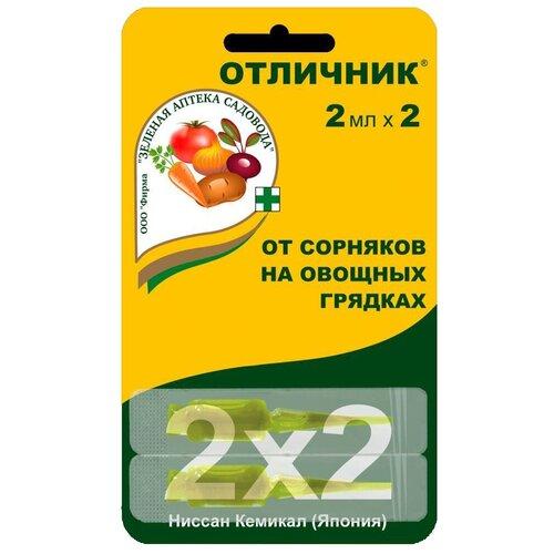 Зеленая Аптека Садовода Средство от сорняков Отличник, 2 шт. х 2 мл