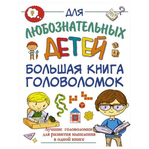 """Прудник А. А., Третьякова А. И., Шабан Т. С., Ядловский А. Н. """"Для любознательных детей. Большая книга головоломок"""""""