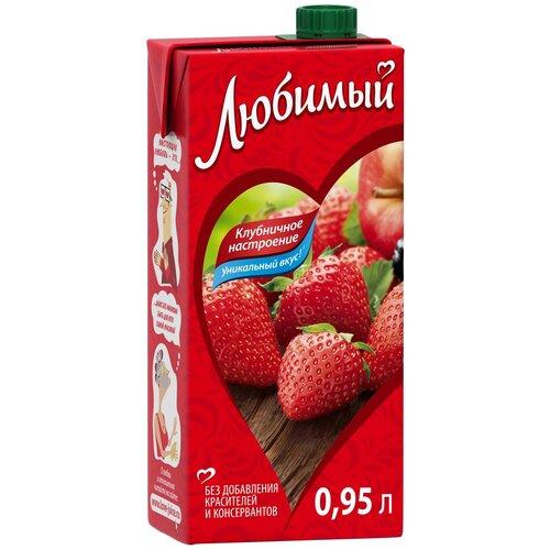 Напиток сокосодержащий Любимый Яблоко-Клубника-Черноплодная рябина, с крышкой, 0.95 л напиток сокосодержащий любимый яблоко вишня черешня 0 95 л