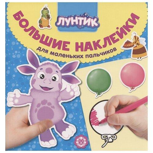 Купить Книжка с наклейками Лунтик № 2006. Большие наклейки для маленьких пальчиков , ЛЕВ, Книжки с наклейками