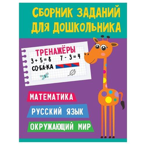 Сборник заданий для дошкольника. Тренажеры