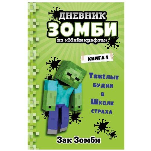 Дневник Зомби из «Майнкрафта». Тяжёлые будни в Школе Страха. Книга 1