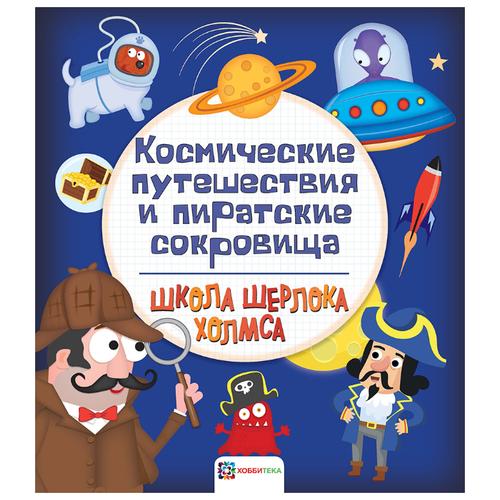 Купить Школа Шерлока Холмса. Космические путешествия и пиратские сокровища, АСТ-Пресс, Книги с играми