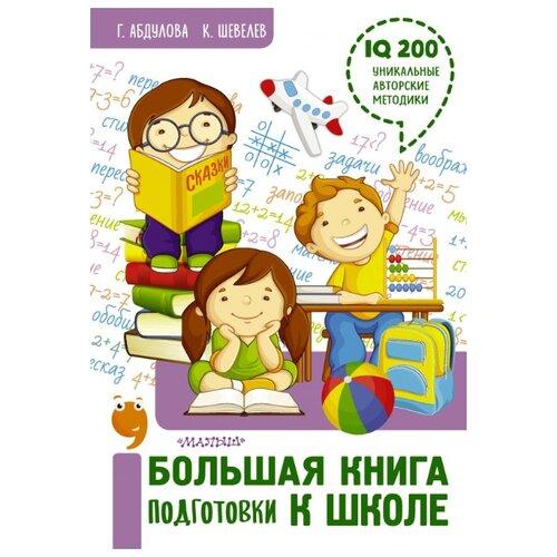 Купить Абдулова Г.Ф., Шевелев К.В. Большая книга подготовки к школе , Малыш, Учебные пособия