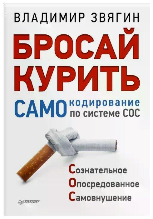 Владимир Звягин, Бросай курить! САМОкодирование по системе СОС