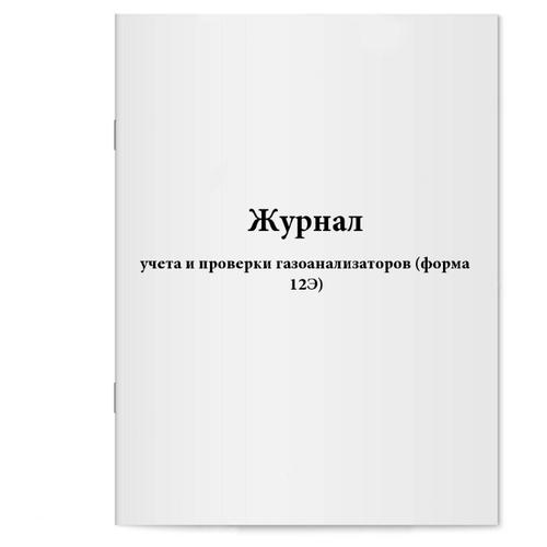 Журнал учета и проверки газоанализаторов (форма 12Э). Сити Бланк