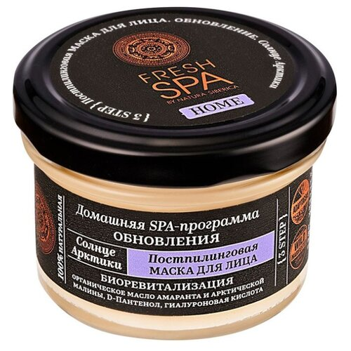 Постпилинговая маска для лица Солнце Арктики Fresh SPA Natura Siberica 75 мл