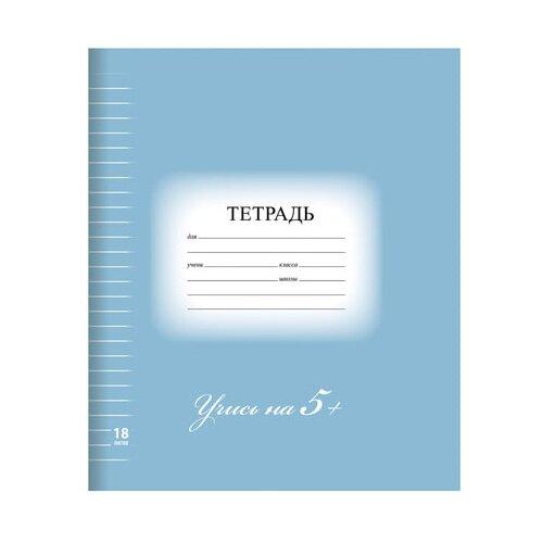 Купить Тетрадь 18 л. BRAUBERG ЭКО 5-КА , линия, обложка плотная мелованная бумага, СИНЯЯ, 402990 - 10 шт., Тетради