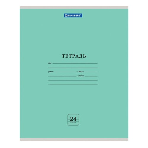 Купить Тетрадь 24 л. BRAUBERG ЭКО линия, обложка плотная мелованная бумага, ЗЕЛЕНАЯ ПАСТЕЛЬНАЯ, 105681 - 10 шт., Тетради
