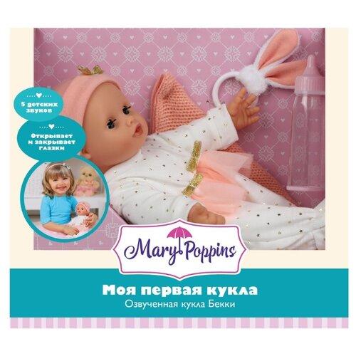 Купить Интерактивная кукла Mary Poppins, Моя первая кукла, Бекки с пледом, 30 см, Куклы и пупсы