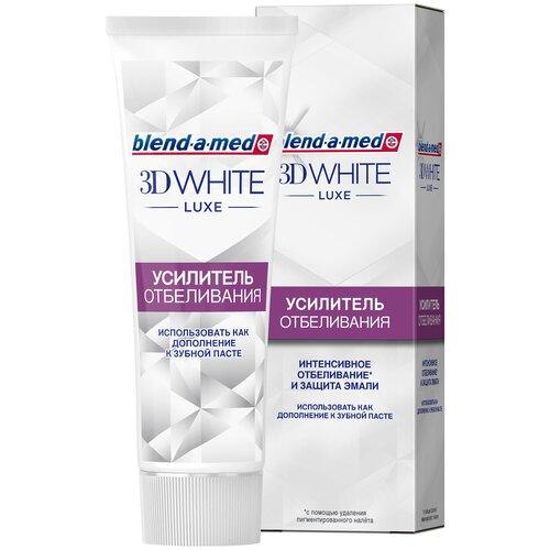 Фото - Зубная паста Blend-a-med 3D White Luxe Усилитель отбеливания, 75 мл зубная паста blend a med 3d white 100 мл