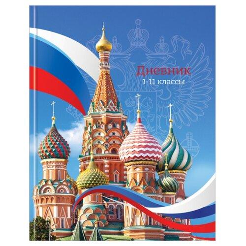 Купить ArtSpace Дневник Россия синий, Дневники