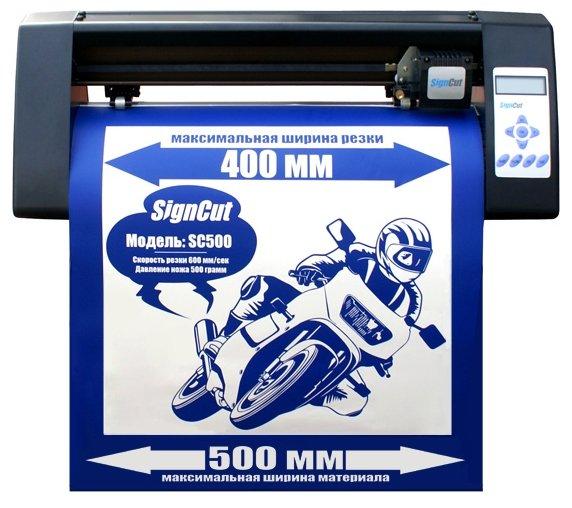 Режущий плоттер SignCut SC-500C