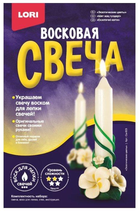 """LORI Восковая свеча """"Экзотические цветы"""" Св-003"""