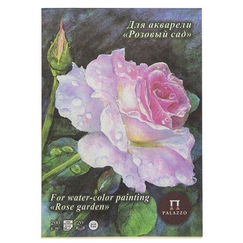 Купить Планшет для акварели Лилия Холдинг Розовый сад 29.7 х 21 см (A4), 200 г/м², 20 л., Альбомы для рисования