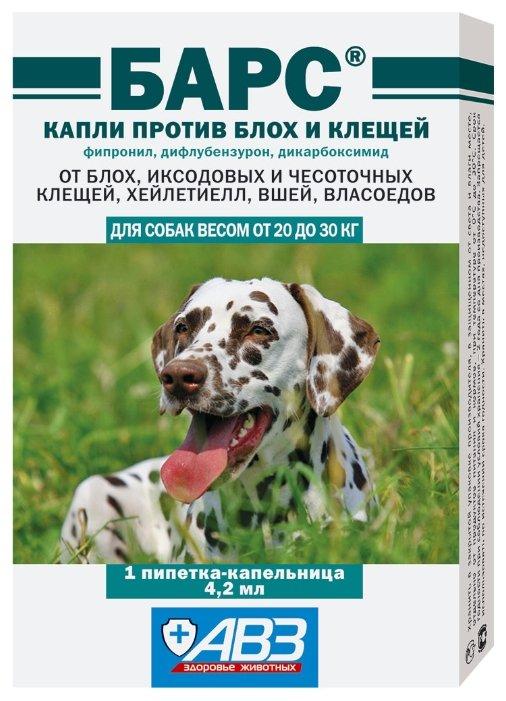 Барс (АВЗ) капли от блох и клещей инсектоакарицидные для собак и щенков
