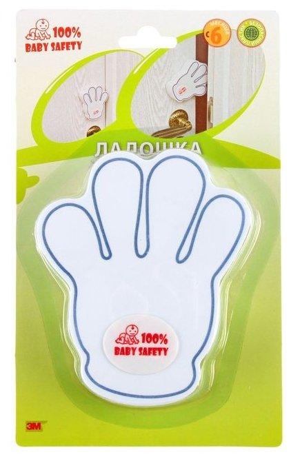 Фиксатор для дверей Ладошка 00088 Baby Safety