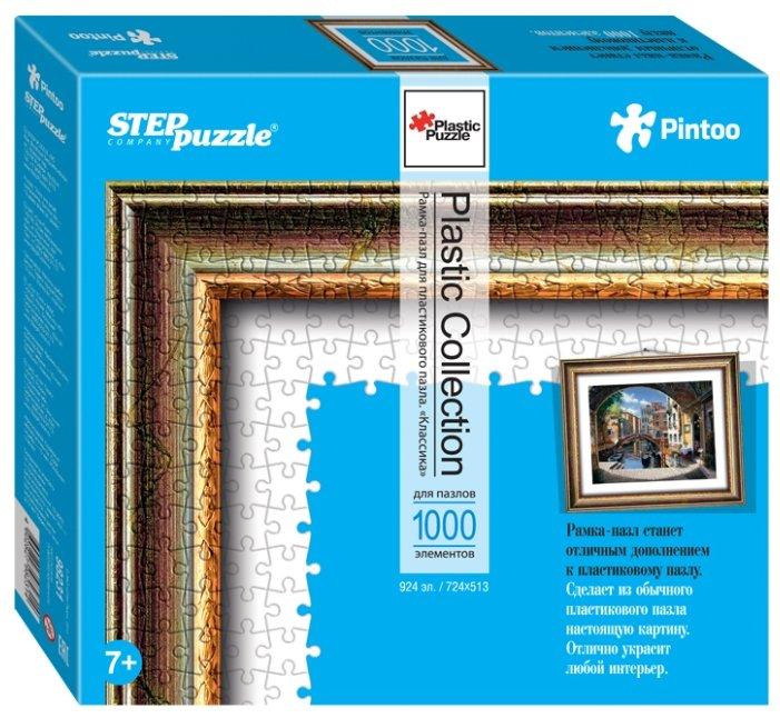 Рамка для пазлов Step puzzle Plastic Collection Классика (98231) , элементов: 924 шт.
