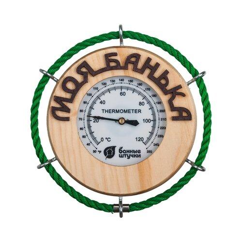 Термометр Банные штучки 18053 бежевый