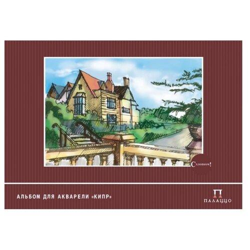 Купить Альбом для акварели Лилия Холдинг Кипр 42 х 29.7 см (A3), 200 г/м², 20 л., Альбомы для рисования