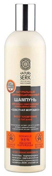 Natura Siberica шампунь Северная морошка восстановление и питание