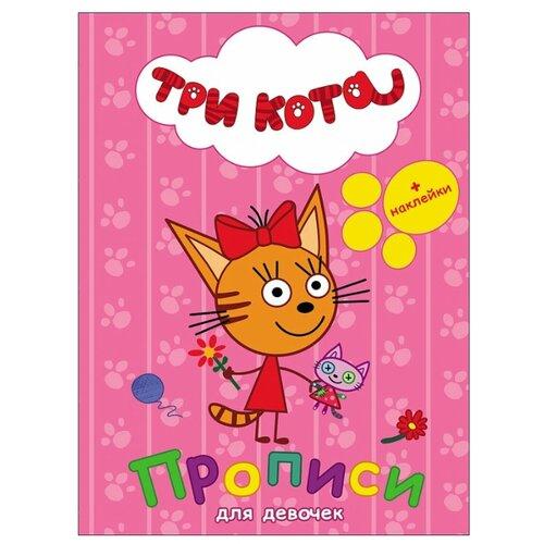 Купить Три кота. Прописи с наклейками. Для девочек, Prof-Press, Учебные пособия