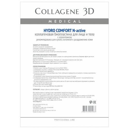 Medical Collagene 3D коллагеновые биопластины для лица и тела N-active Hydro Comfort collagene 3d биопластины для глаз n актив с аллантоином 20 hydro comfort
