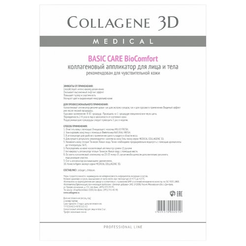 Medical Collagene 3D коллагеновый аппликатор BioComfort Basic Care