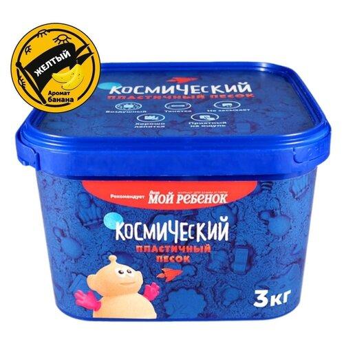 Купить Кинетический песок Космический песок Ароматизированный KP3ZB, желтый, 3 кг, пластиковый контейнер