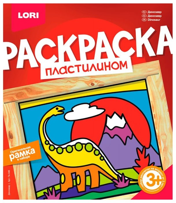Пластилин LORI Раскраска пластилином - Динозавр (Пк-046)