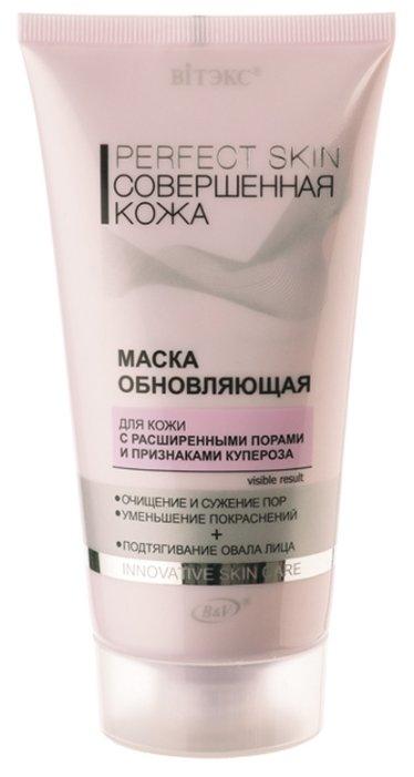 Витэкс Perfect Skin маска обновляющая для кожи с расширенными порами и признаками купероза