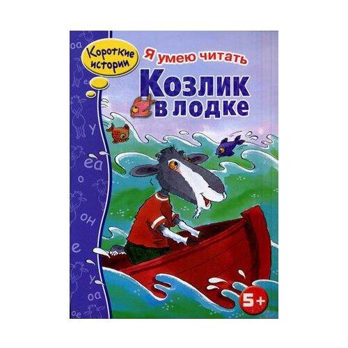 Козлик в лодкеДетская художественная литература<br>