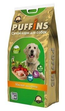 Puffins (15 кг) Сухой корм для собак Мясное ассорти