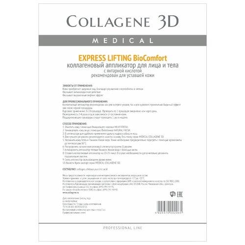 Medical Collagene 3D коллагеновый аппликатор BioComfort Express Lifting
