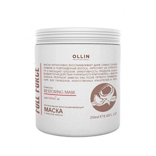 OLLIN Professional Full Force Интенсивная восстанавливающая маска с маслом кокоса для волос, 250 мл маска ollin professional veil mask black rice 250 мл