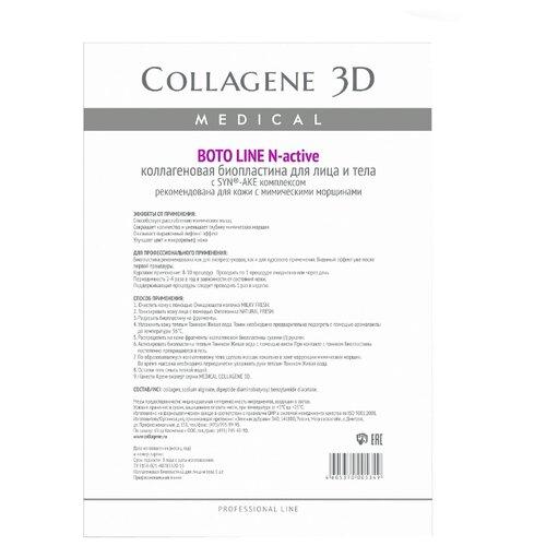 Medical Collagene 3D коллагеновые биопластины для лица и тела N-active Boto LineМаски<br>
