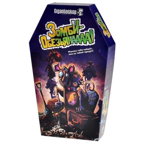 Настольная игра Magellan Зомби-Обезьянаааа! MAG01782