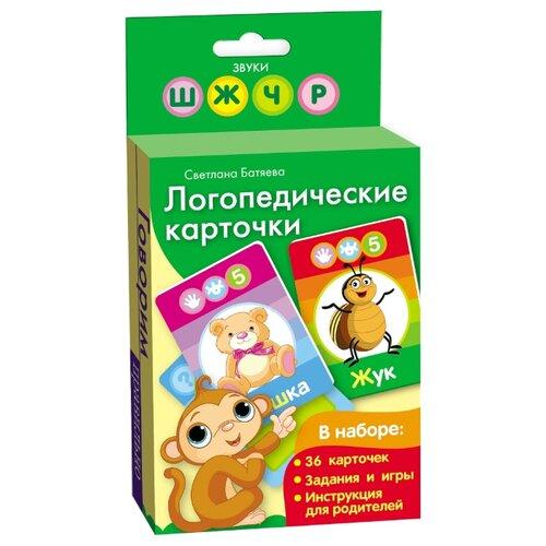 Купить Набор карточек РОСМЭН Логопедические карточки (обезьянка) 17249 36 шт., Дидактические карточки
