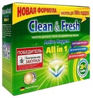 Clean & Fresh All in 1 таблетки для посудомоечной машины 15 шт.