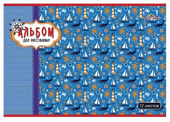 Набор альбомов для рисования Апплика Морские приключения 29.7 х 21 см (A4), 12 л.