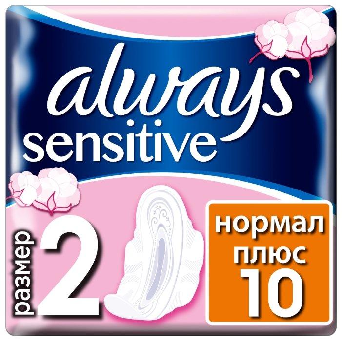 Always прокладки Ultra Sensitive Normal Plus 10 шт.