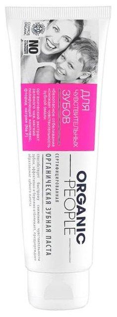 Зубная паста Organic People Для чувствительных зубов
